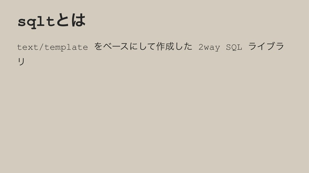 sqltͱ text/template Λϕʔεʹͯ͠࡞ͨ͠ 2way SQL ϥΠϒϥ Ϧ