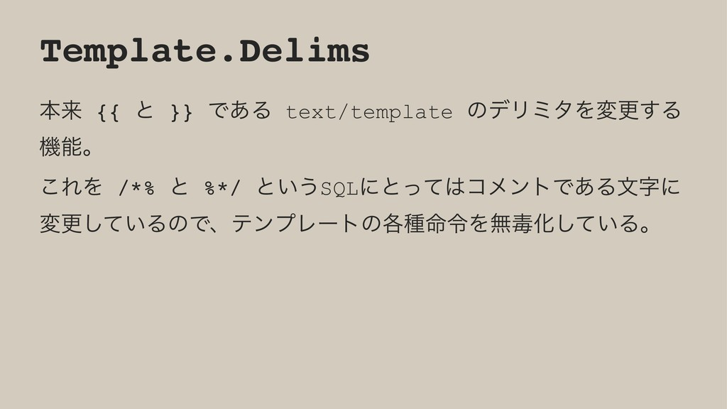 Template.Delims ຊདྷ {{ ͱ }} Ͱ͋Δ text/template ͷσ...