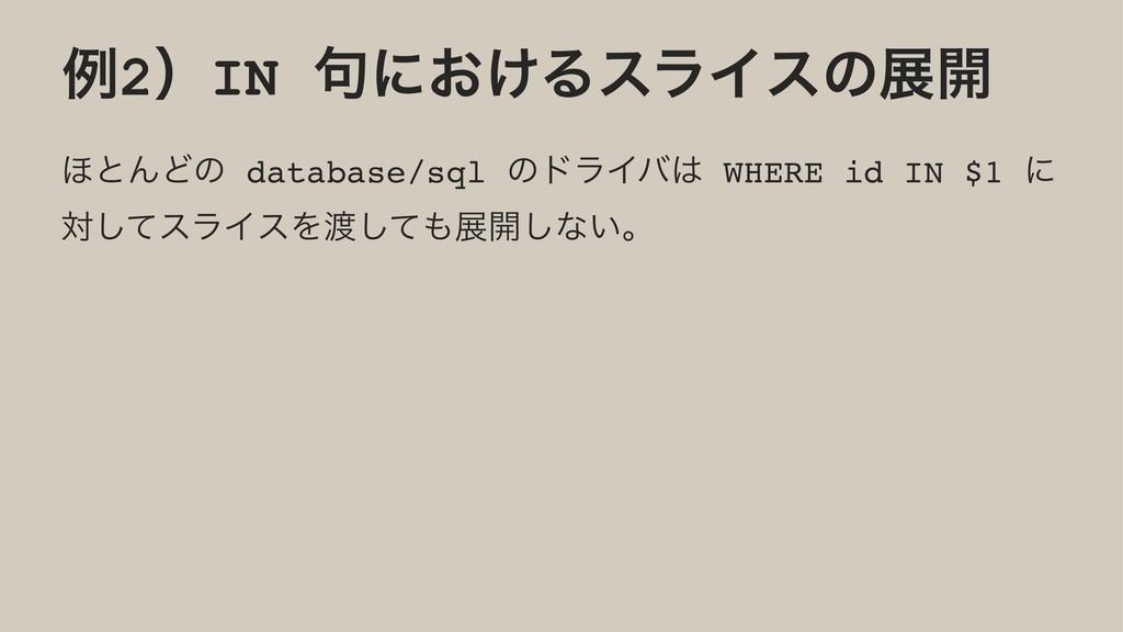 ྫ2ʣIN ۟ʹ͓͚ΔεϥΠεͷల։ ΄ͱΜͲͷ database/sql ͷυϥΠό WH...