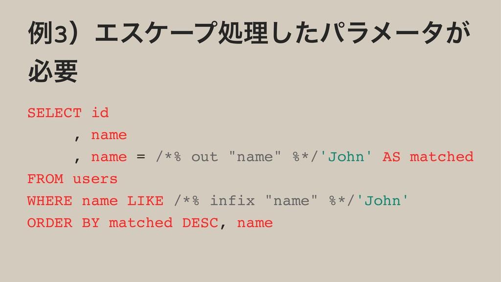 ྫ3ʣΤεέʔϓॲཧͨ͠ύϥϝʔλ͕ ඞཁ SELECT id , name , name =...