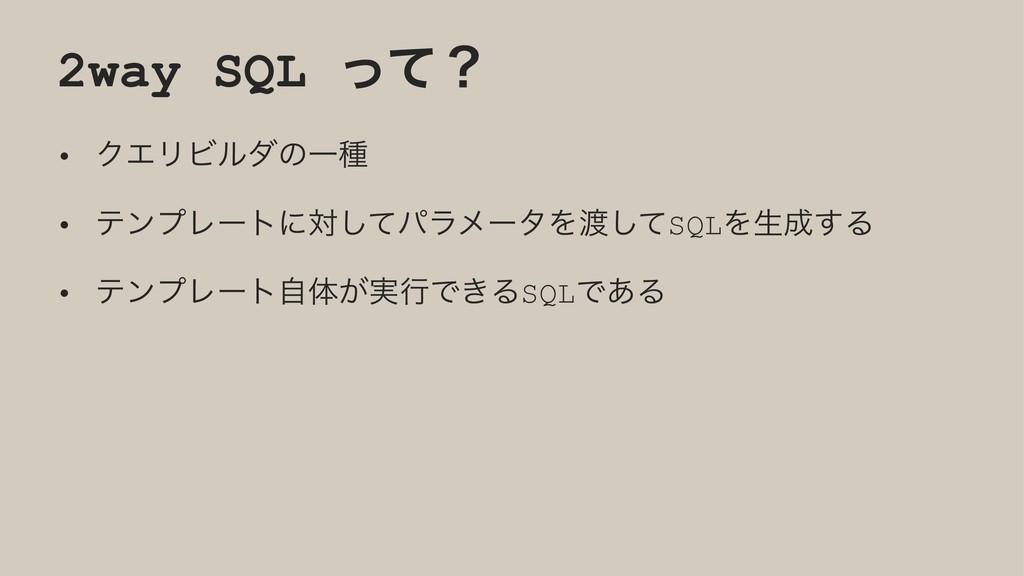 2way SQL ͬͯʁ • ΫΤϦϏϧμͷҰछ • ςϯϓϨʔτʹରͯ͠ύϥϝʔλΛͯ͠S...