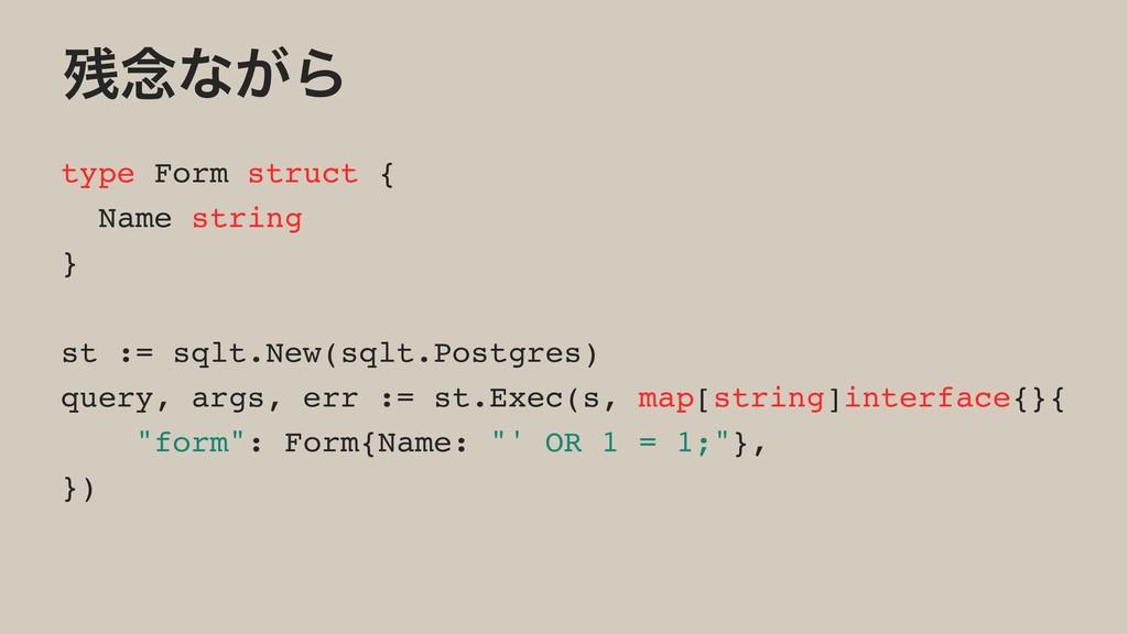 ೦ͳ͕Β type Form struct { Name string } st := sq...