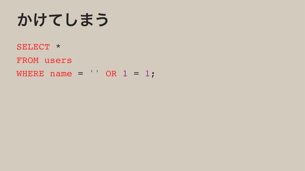 ͔͚ͯ͠·͏ SELECT * FROM users WHERE name = '' OR 1...