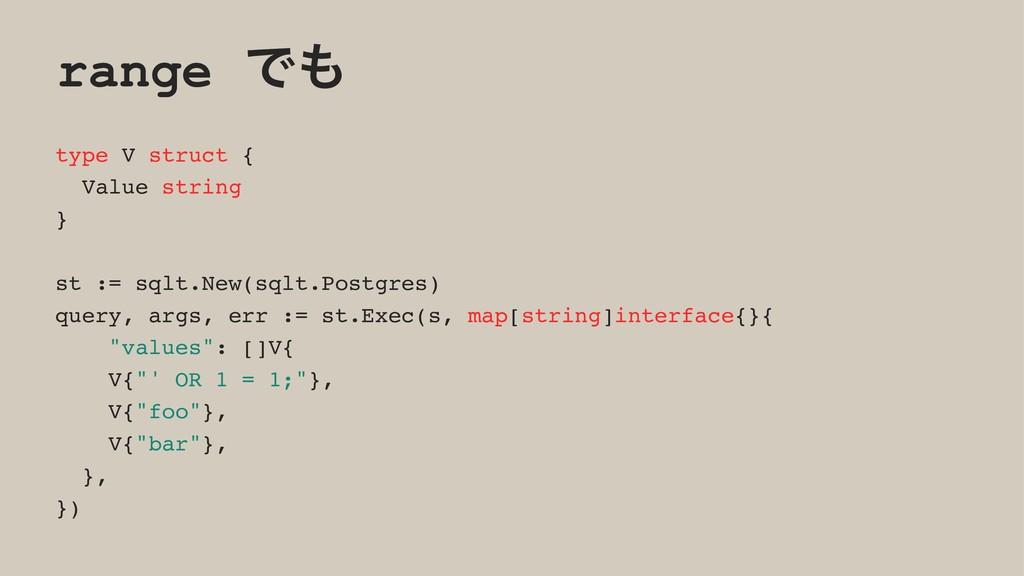 range Ͱ type V struct { Value string } st := s...