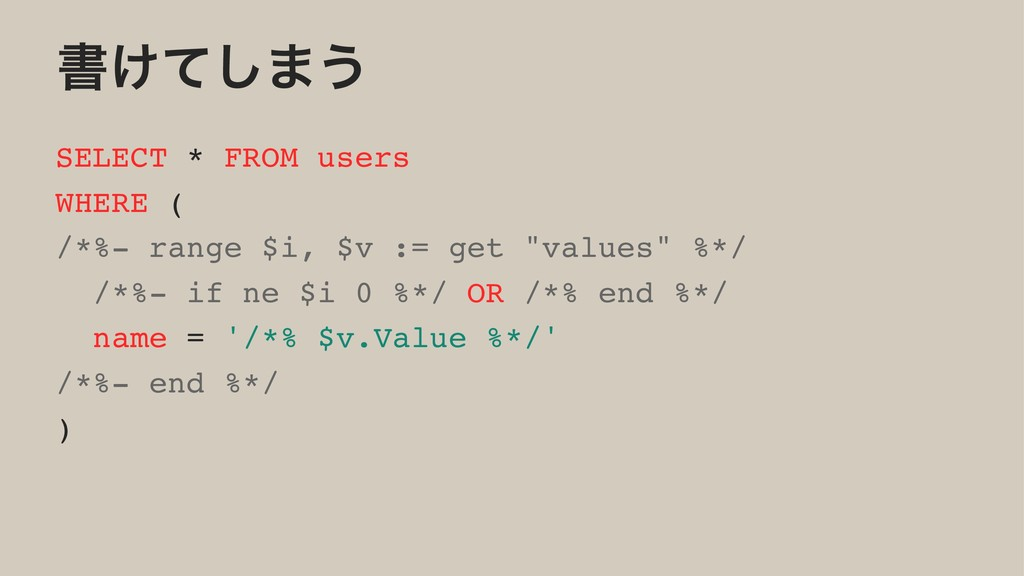 ॻ͚ͯ͠·͏ SELECT * FROM users WHERE ( /*%- range $...