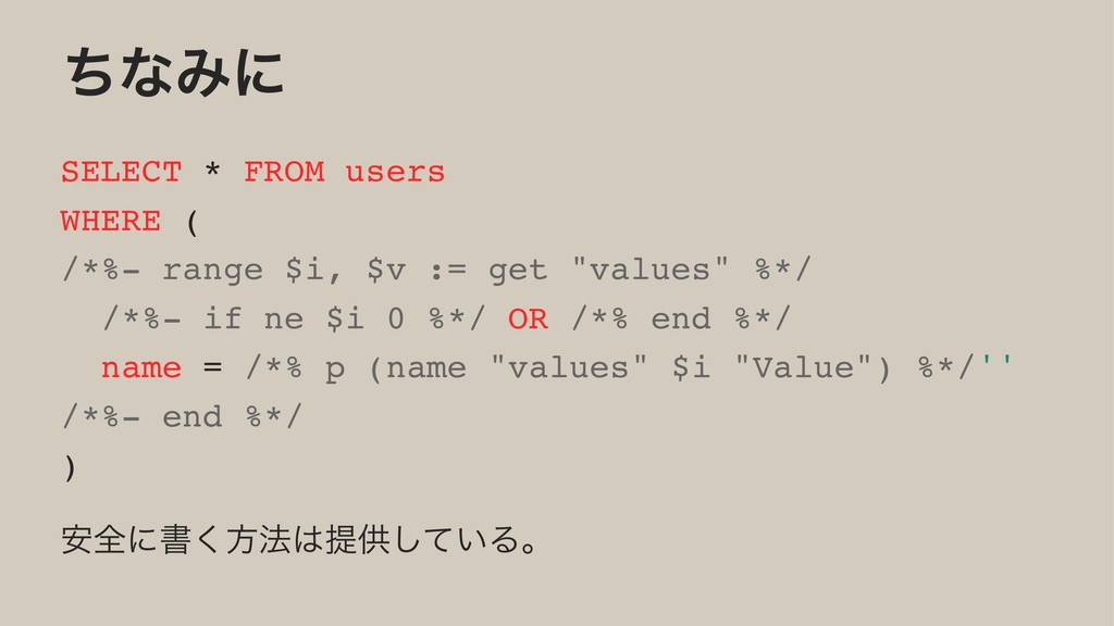 ͪͳΈʹ SELECT * FROM users WHERE ( /*%- range $i,...