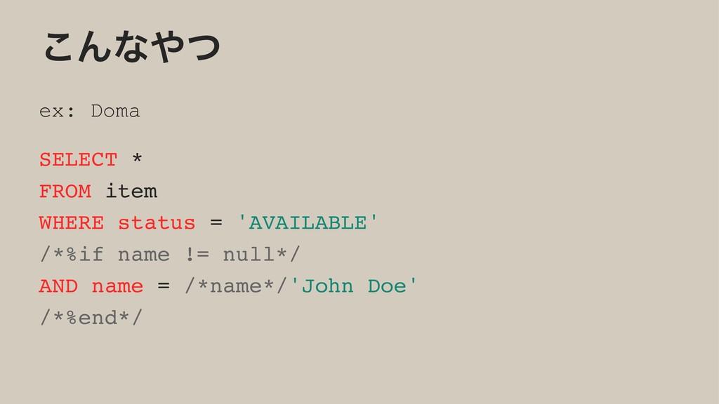 ͜Μͳͭ ex: Doma SELECT * FROM item WHERE status ...