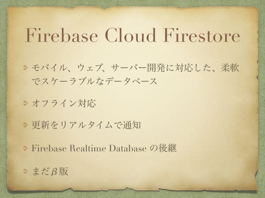 Firebase Cloud Firestore ϞόΠϧɺΣϒɺαʔόʔ։ൃʹରԠͨ͠ɺॊ...