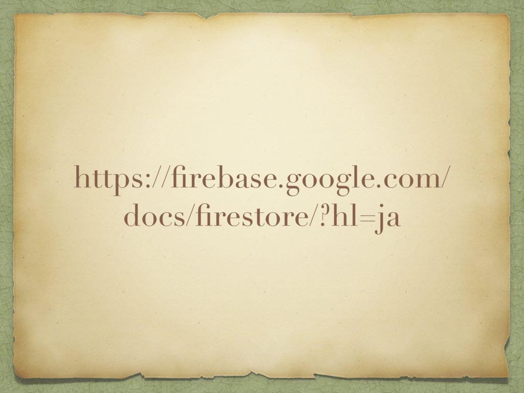 https://firebase.google.com/ docs/firestore/?hl=ja