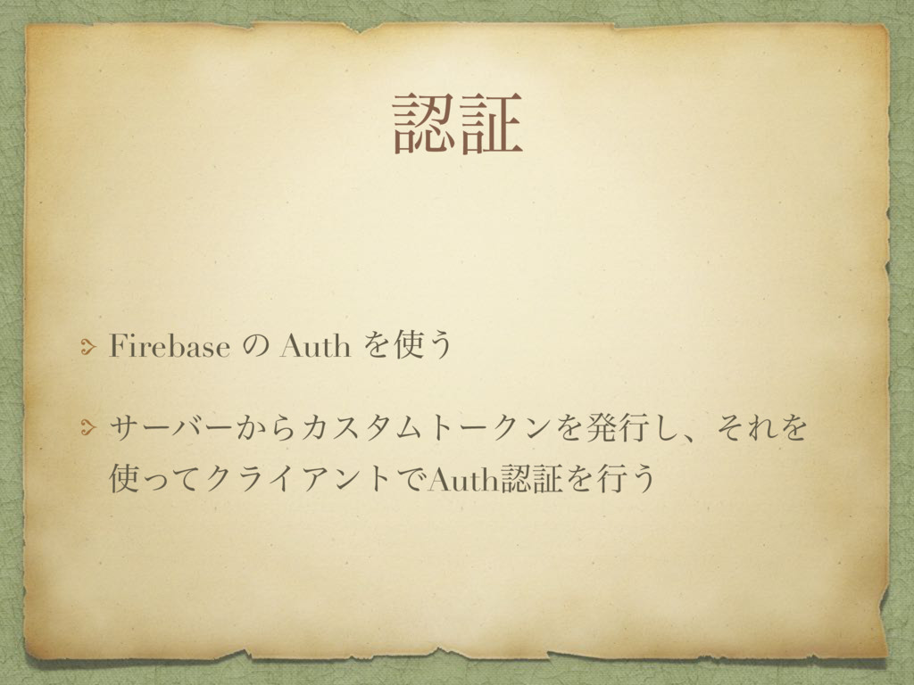ূ Firebase ͷ Auth Λ͏ αʔόʔ͔ΒΧελϜτʔΫϯΛൃߦ͠ɺͦΕΛ ...