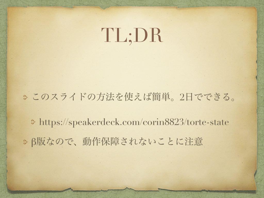 TL;DR ͜ͷεϥΠυͷํ๏Λ͑؆୯ɻ2ͰͰ͖Δɻ https://speakerde...