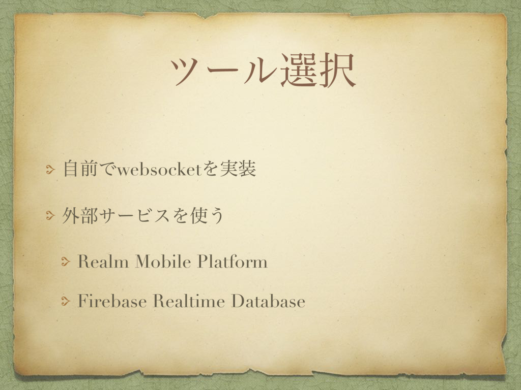 πʔϧબ ࣗલͰwebsocketΛ࣮ ֎෦αʔϏεΛ͏ Realm Mobile Pl...