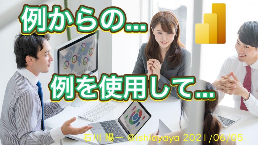 石川 陽一 @ishiayaya 2021/06/05