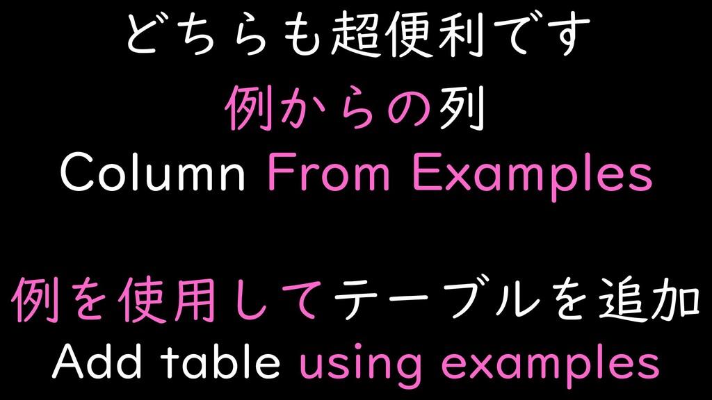 どちらも超便利です 例からの列 Column From Examples 例を使用してテーブル...