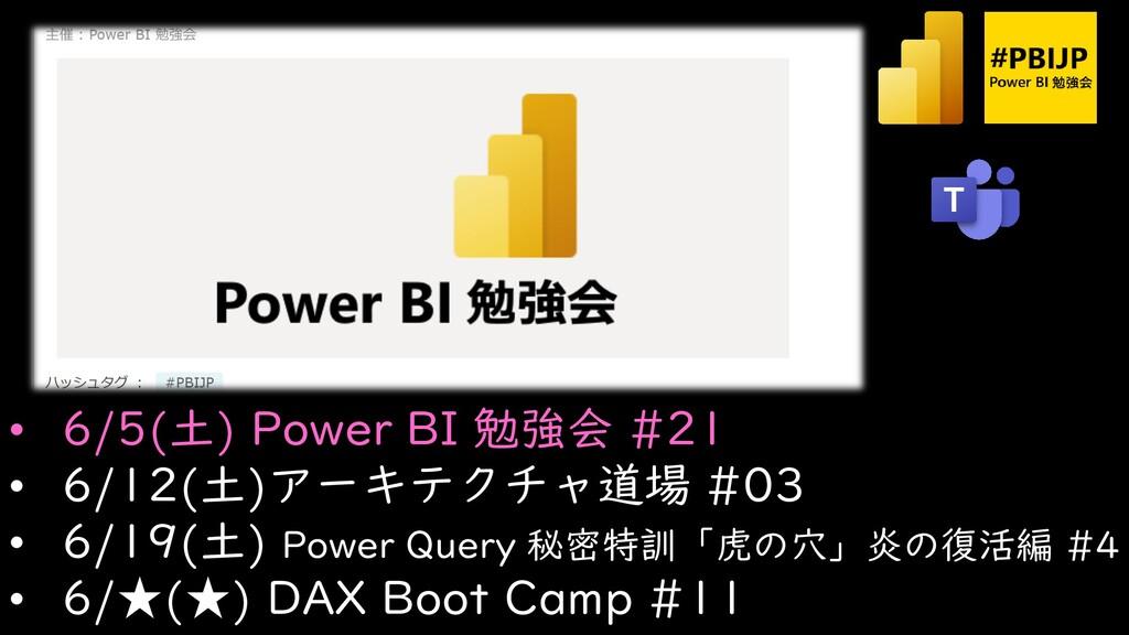 • 6/5(土) Power BI 勉強会 #21 • 6/12(土)アーキテクチャ道場 #0...