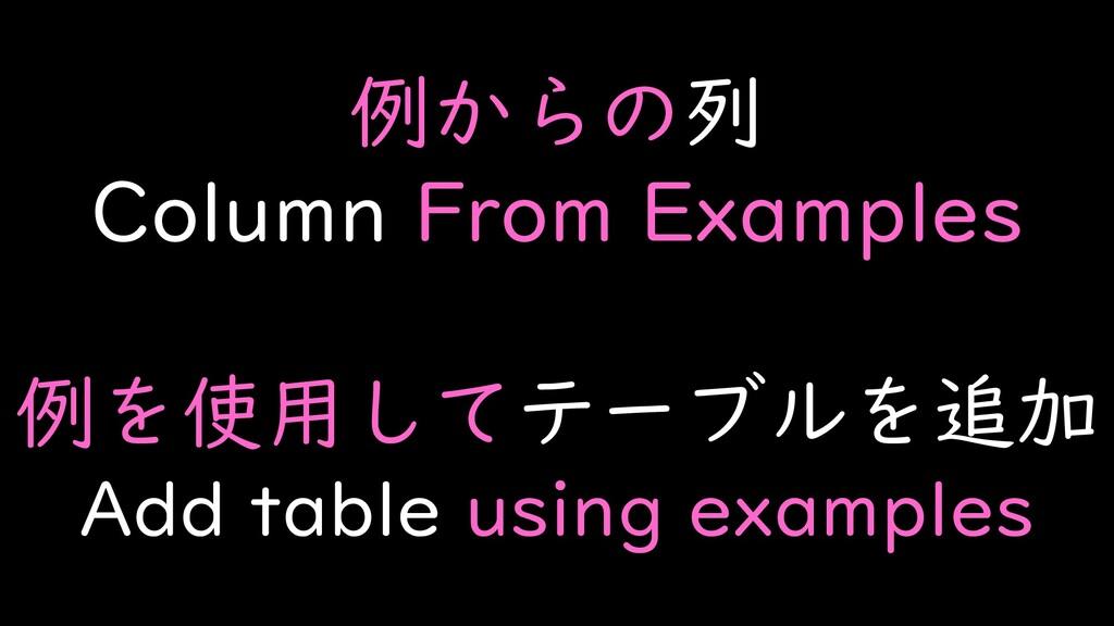 例からの列 Column From Examples 例を使用してテーブルを追加 Add ta...