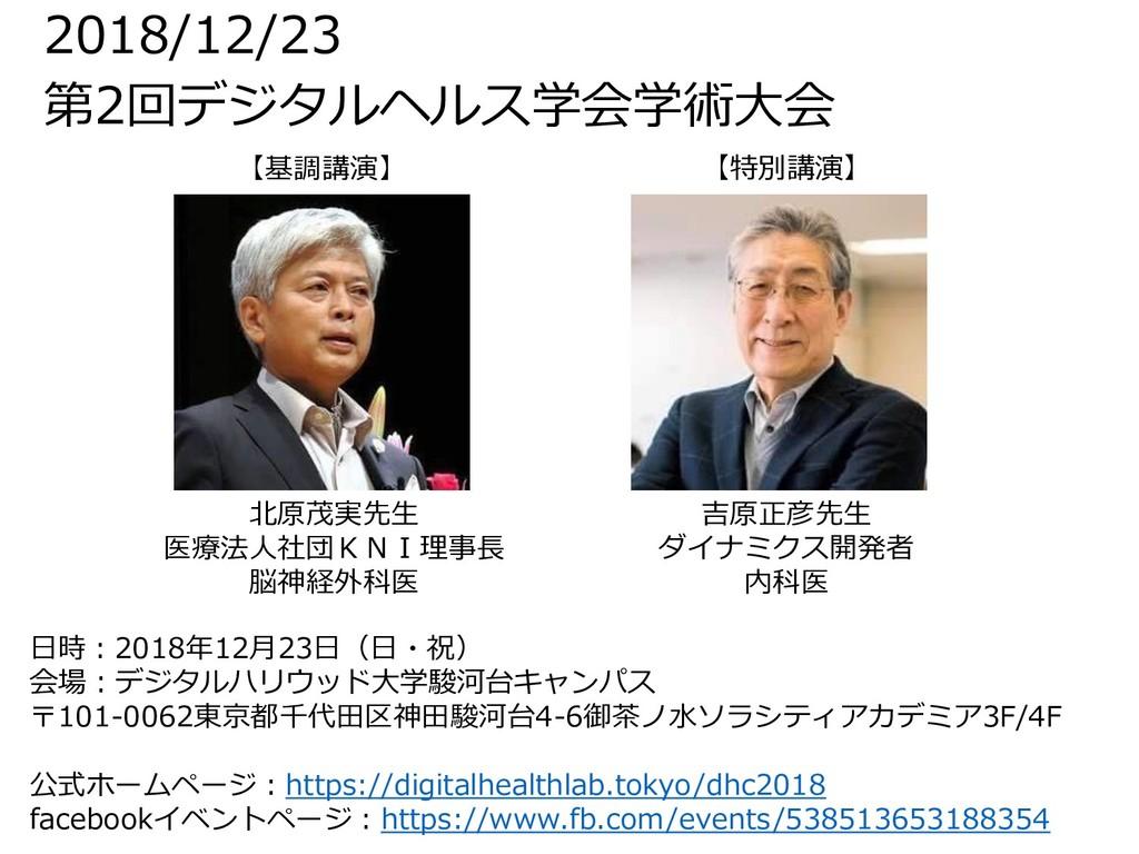 2018/12/23 第2回デジタルヘルス学会学術大会 日時:2018年12月23日(日・祝)...