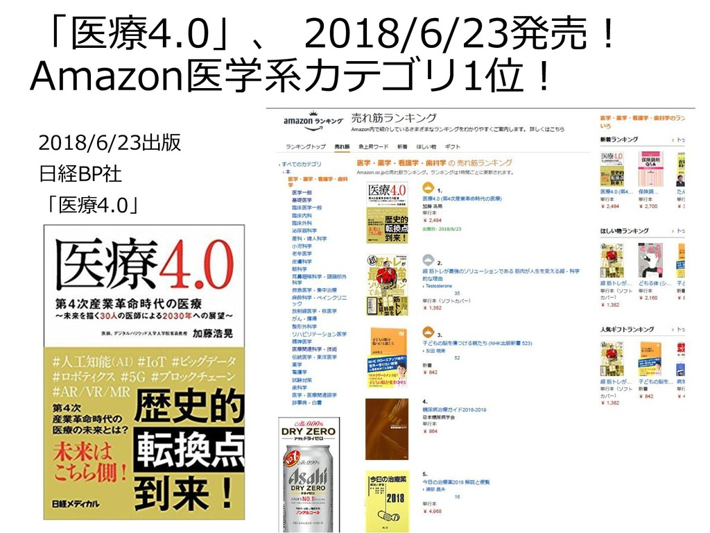 「医療4.0」、 2018/6/23発売! Amazon医学系カテゴリ1位! 2018/6/2...