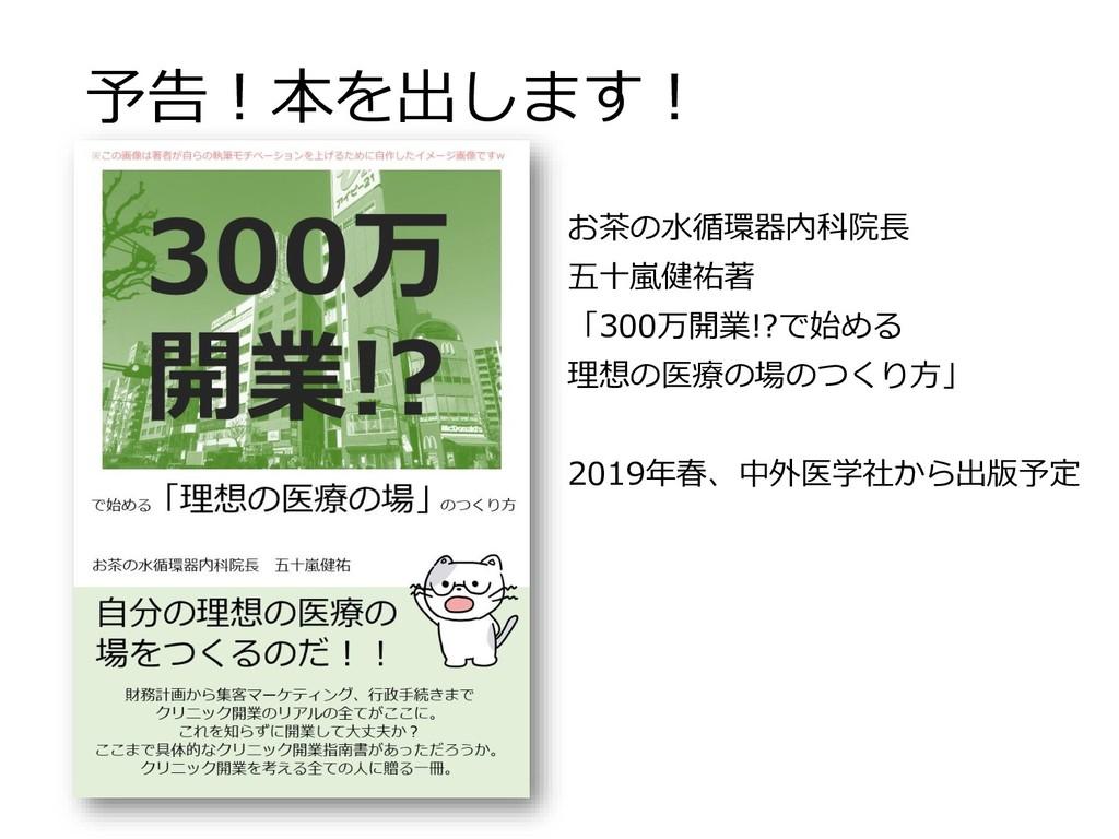 予告!本を出します! お茶の水循環器内科院長 五十嵐健祐著 「300万開業!?で始める 理想の...