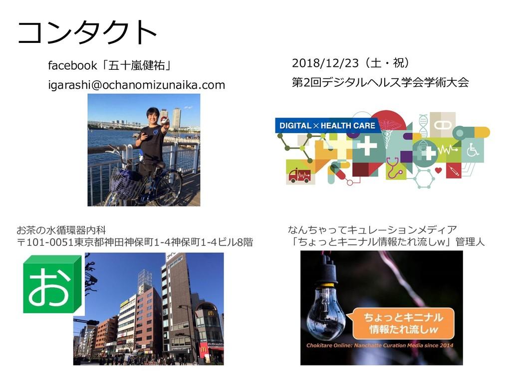 コンタクト facebook「五十嵐健祐」 igarashi@ochanomizunaika....