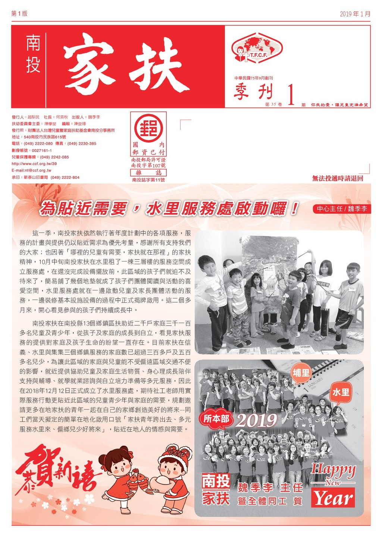 陳俊璋 魏季李 何素秋 趙犁民 陳學堂 季 刊 第 1 版 2019 年 1 月 1 35 第...
