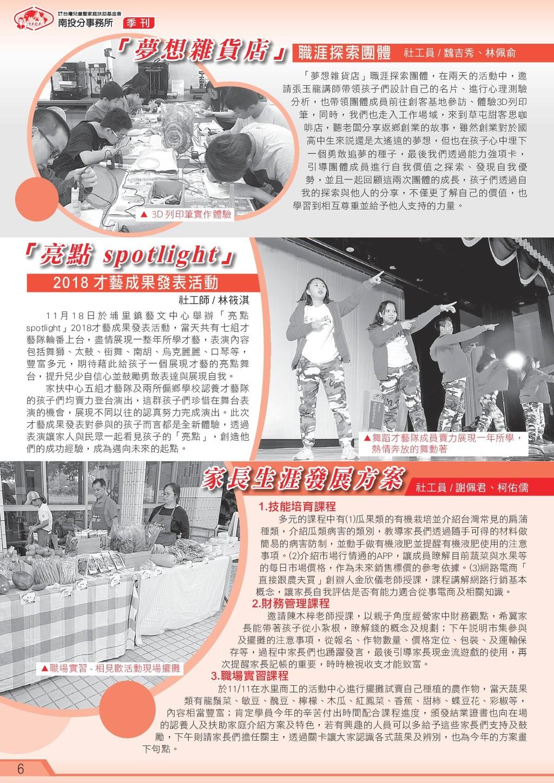 季 刊 6 1 1 月 1 8 日 於 埔 里 鎮 藝 文 中 心 舉 辦 「 亮 點 spo...