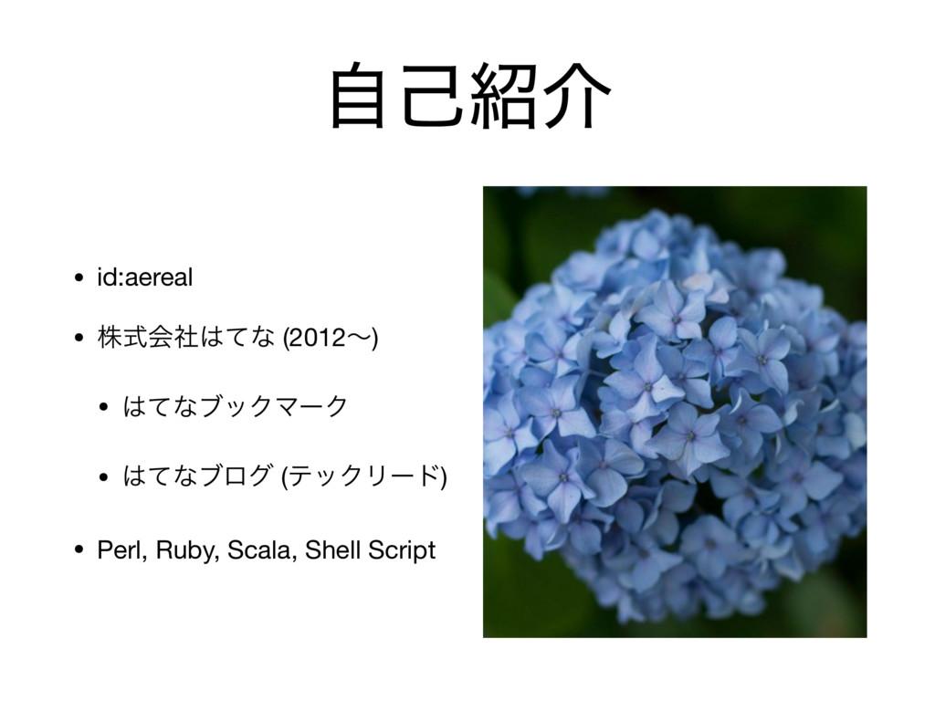 ࣗݾհ • id:aereal  • גࣜձࣾͯͳ (2012ʙ)  • ͯͳϒοΫϚʔ...