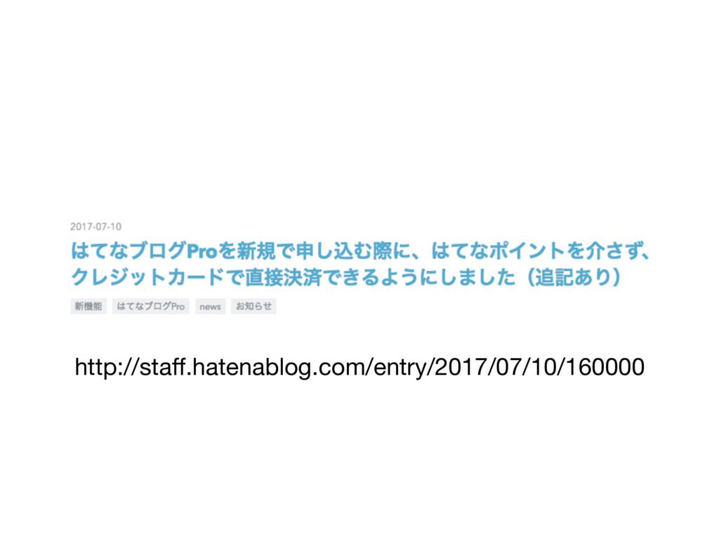 http://staff.hatenablog.com/entry/2017/07/10/160...