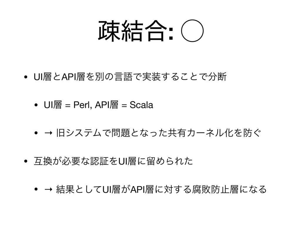 ૄ݁߹: ̋ • UIͱAPIΛผͷݴޠͰ࣮͢Δ͜ͱͰஅ  • UI = Perl,...
