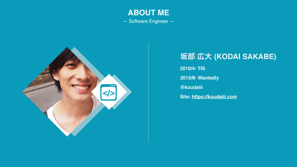ABOUT ME — Software Engineer — 2010/4- TIS ࡔ෦ ...