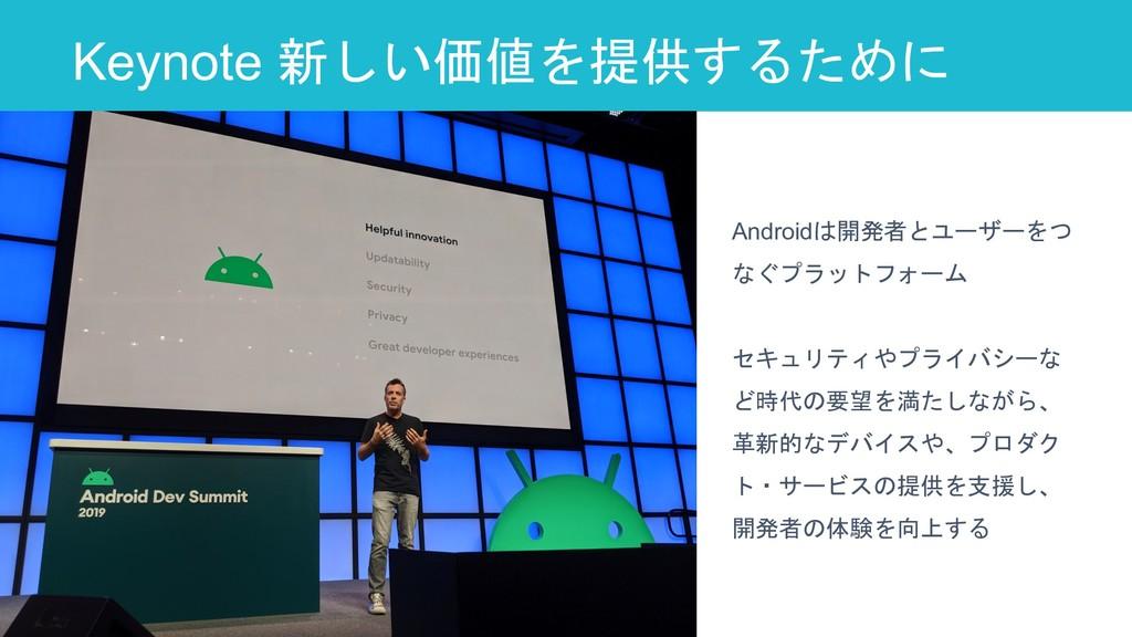 Keynote 新しい価値を提供するために 13 Androidは開発者とユーザーをつ なぐプ...