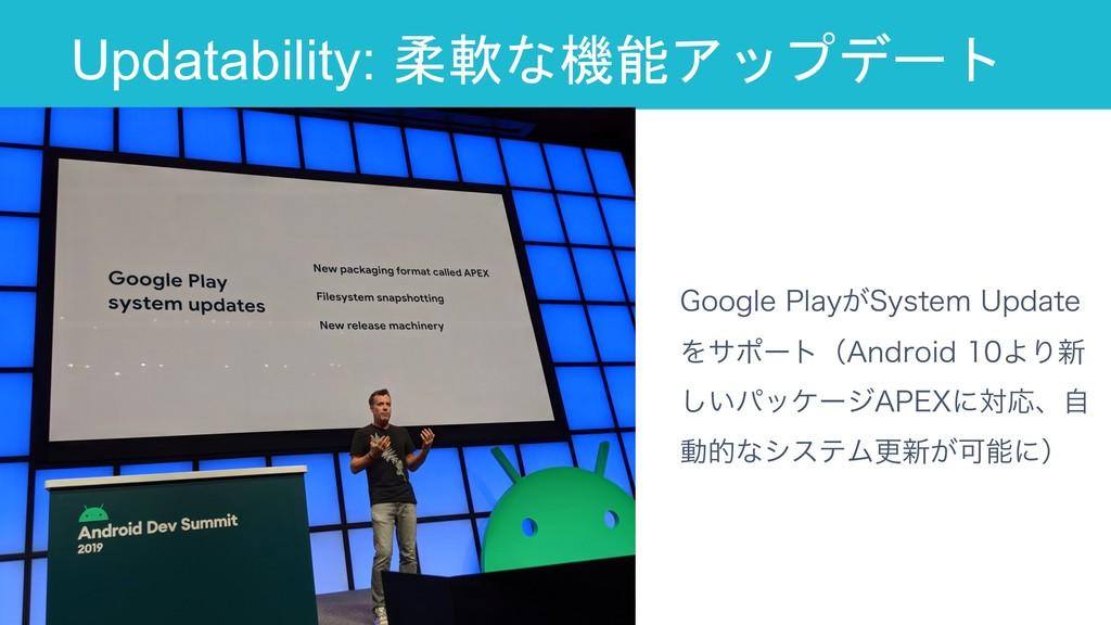 Updatability: 柔軟な機能アップデート (PPHMF1MBZ͕4ZTUFN6Q...