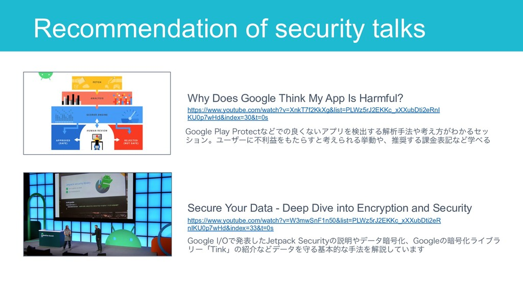 Recommendation of security talks 18 https://www...