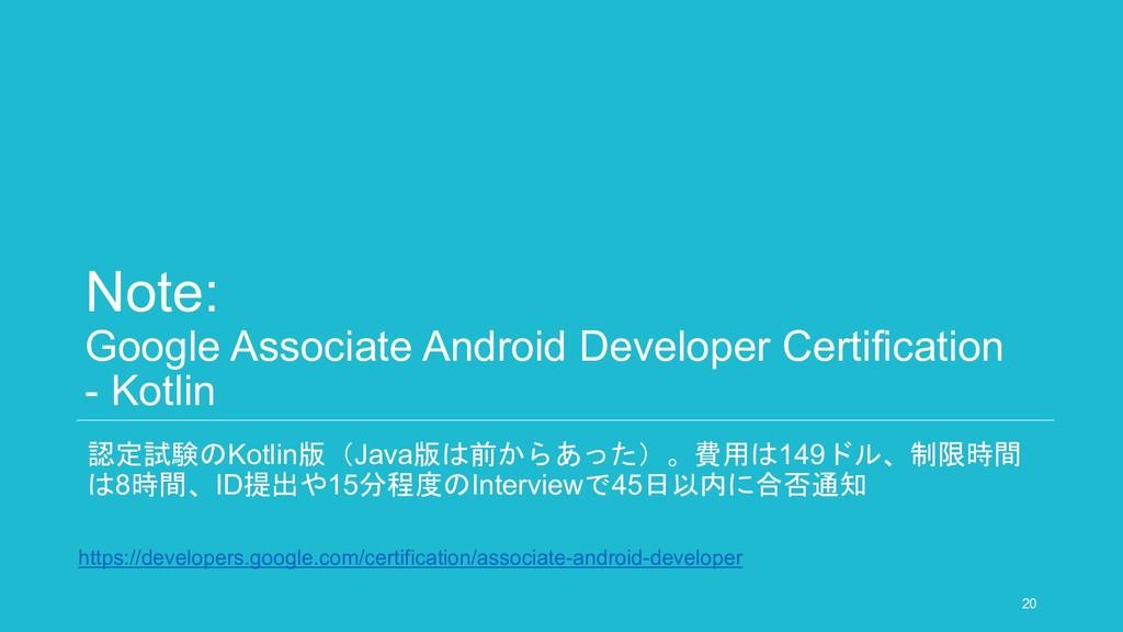 Note: Google Associate Android Developer Certif...