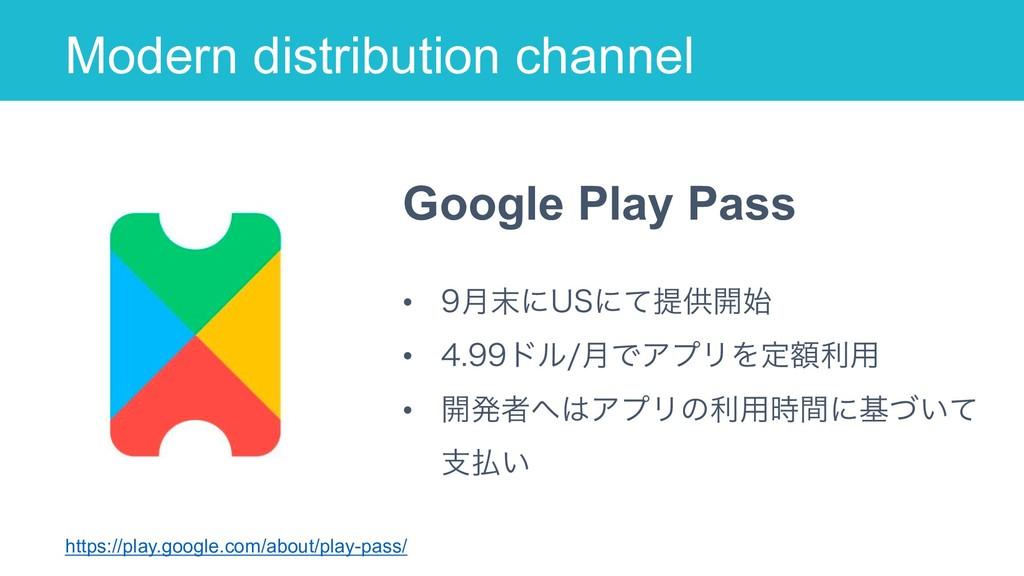 Modern distribution channel Google Play Pass • ...