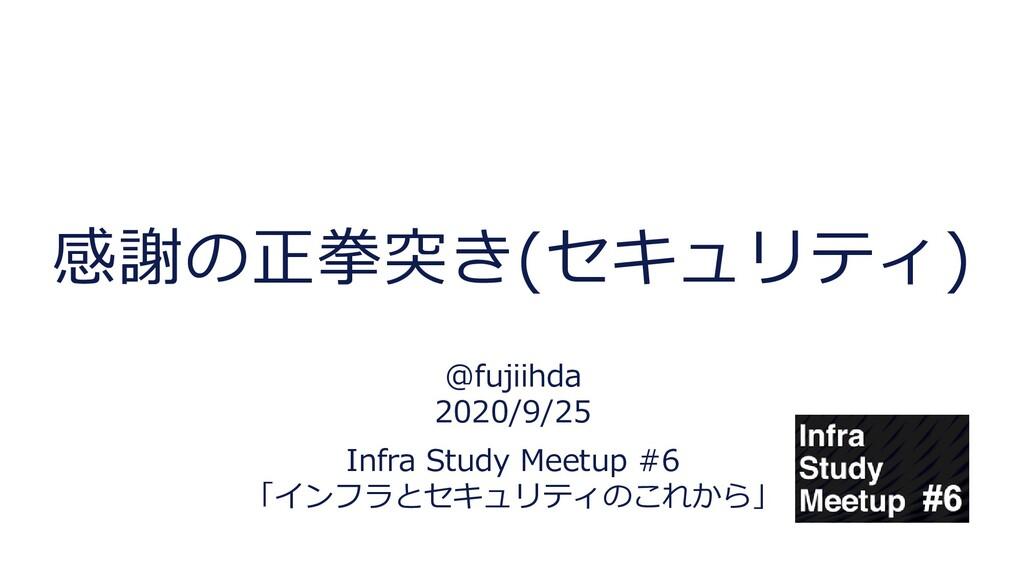 @fujiihda 2020/9/25 Infra Study Meetup #6 「インフラ...