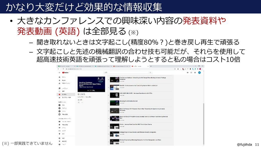 11 11 @fujiihda かなり大変だけど効果的な情報収集 • 大きなカンファレンスでの...