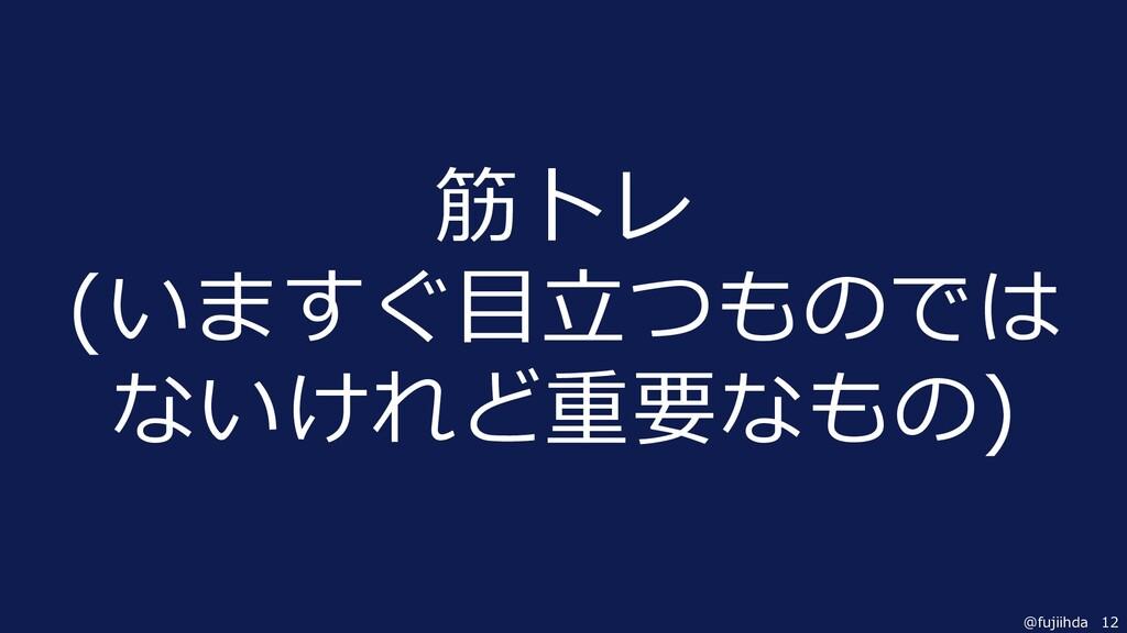 12 @fujiihda 筋トレ (いますぐ目立つものでは ないけれど重要なもの)