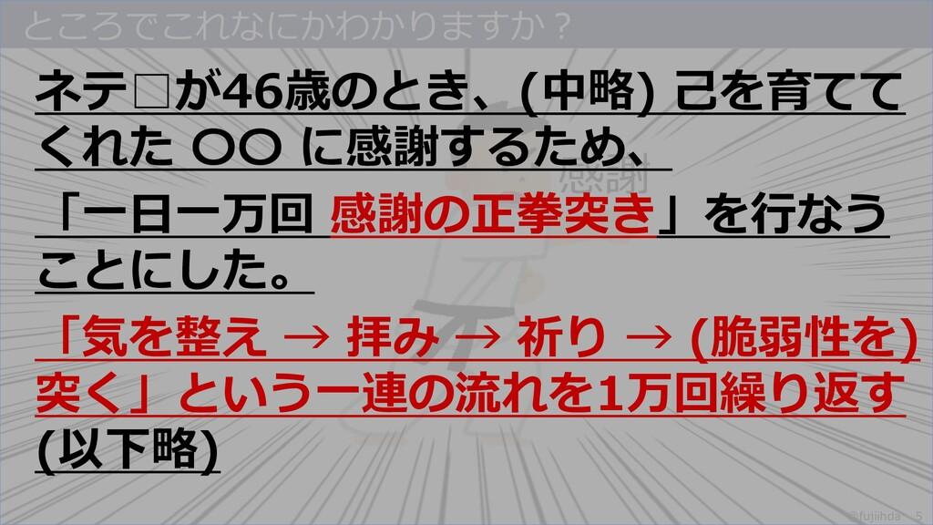5 5 @fujiihda ところでこれなにかわかりますか? 感謝 ネテ□が46歳のとき、(中...