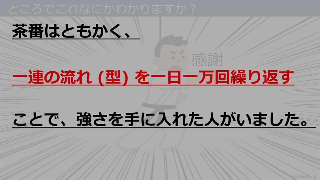 6 6 @fujiihda ところでこれなにかわかりますか? 感謝 茶番はともかく、 一連の流...
