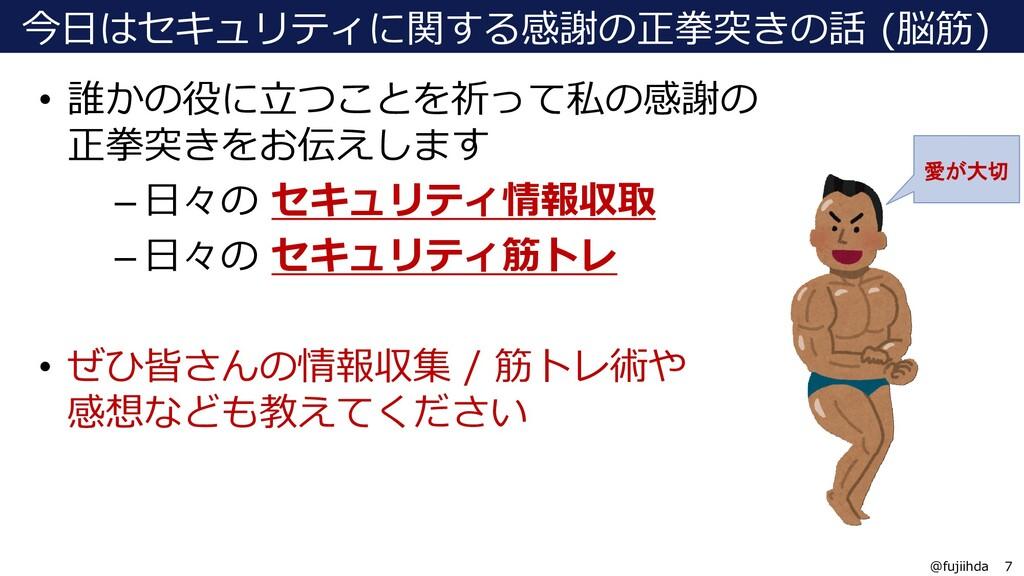 7 7 @fujiihda 今日はセキュリティに関する感謝の正拳突きの話 (脳筋) • 誰かの...