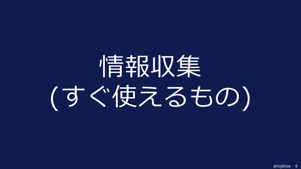 8 @fujiihda 情報収集 (すぐ使えるもの)