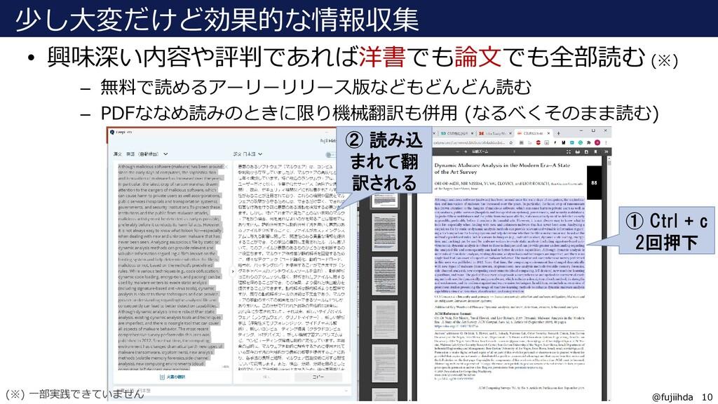 10 10 @fujiihda 少し大変だけど効果的な情報収集 • 興味深い内容や評判であれば...