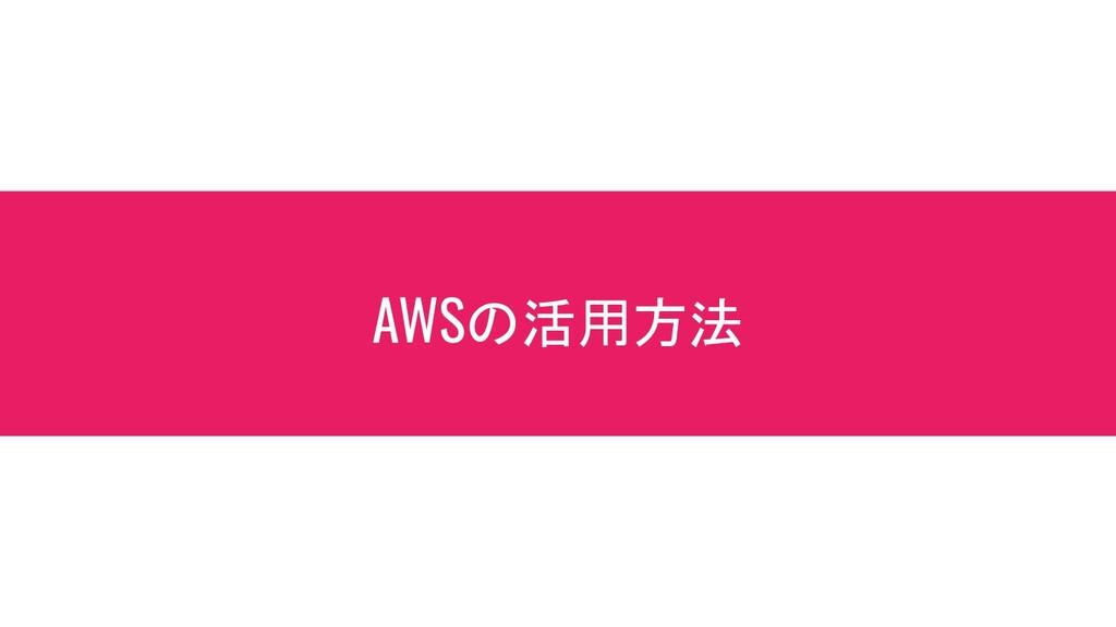 AWSの活用方法