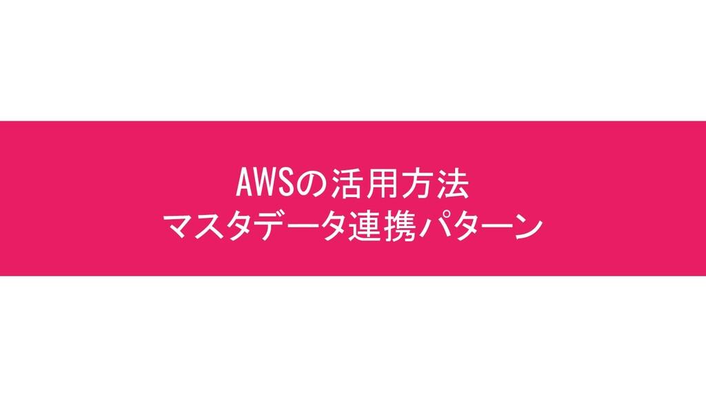 AWSの活用方法 マスタデータ連携パターン