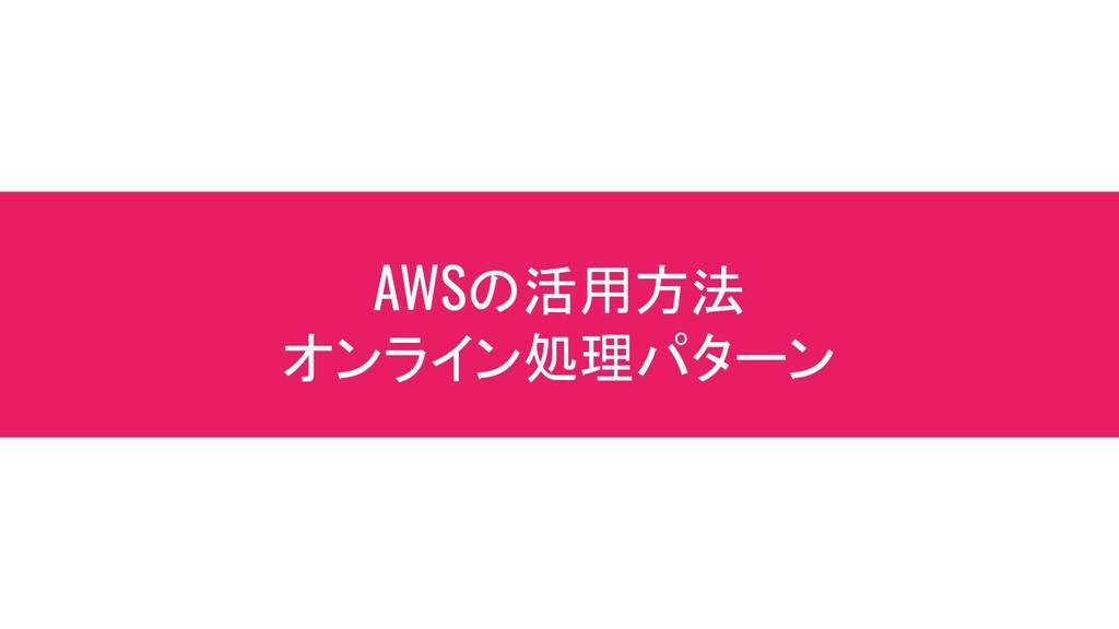 AWSの活用方法 オンライン処理パターン