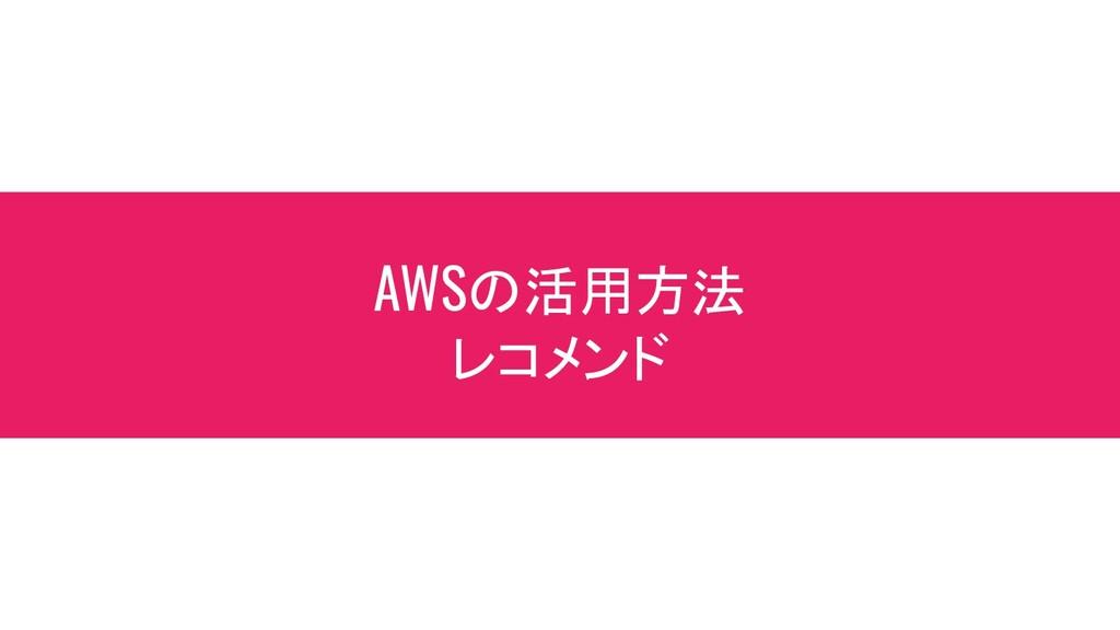 AWSの活用方法 レコメンド