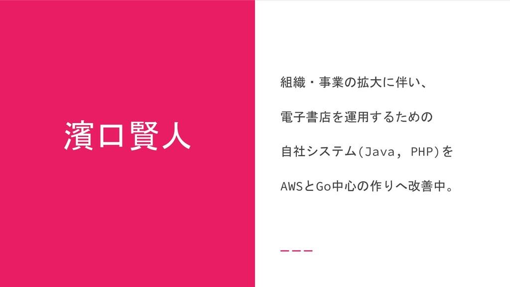 濱口賢人 組織・事業の拡大に伴い、 電子書店を運用するための 自社システム(Java, PHP...