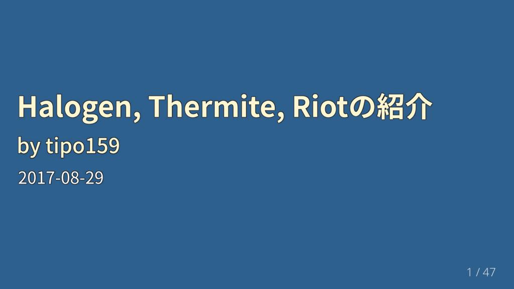 Halogen,Thermite,Riotの紹介 Halogen,Thermite,R...
