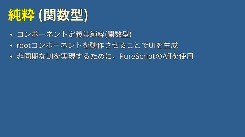 純粋 純粋 純粋 純粋 純粋 純粋(関数型) (関数型) (関数型) (関数型) (...